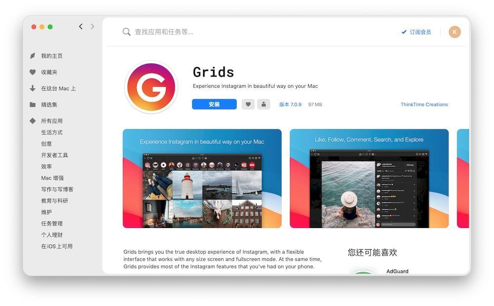 IG電腦版下載 mac - setapp安裝grids