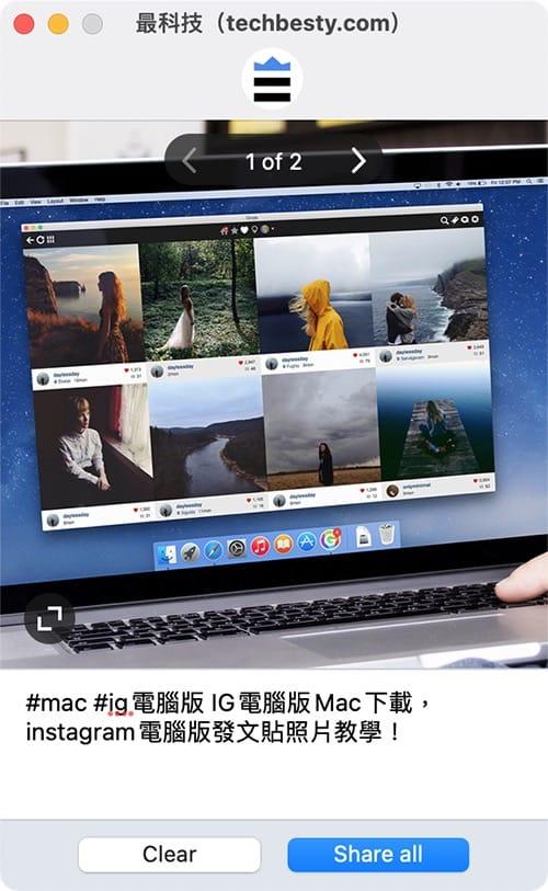 IG電腦版下載 mac - uplet發文教學