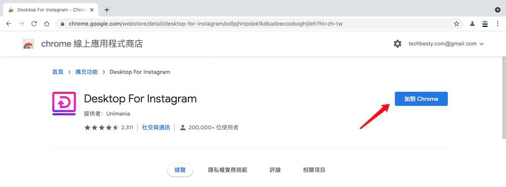 Instagram電腦版Chrome擴充功能 - 「Desktop for Instagram」下載