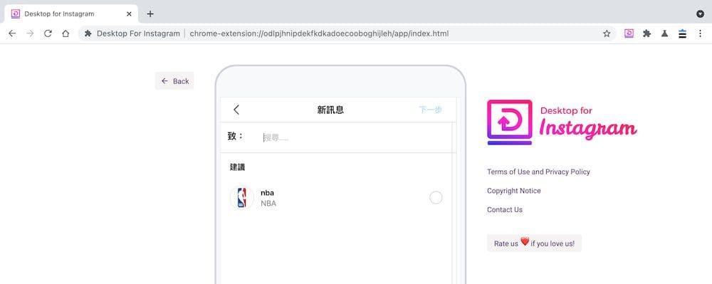 Instagram電腦版Chrome擴充功能 - 「Desktop for Instagram」快速回覆