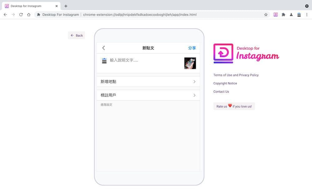 Instagram電腦版Chrome擴充功能 - 「Desktop for Instagram」發佈貼文
