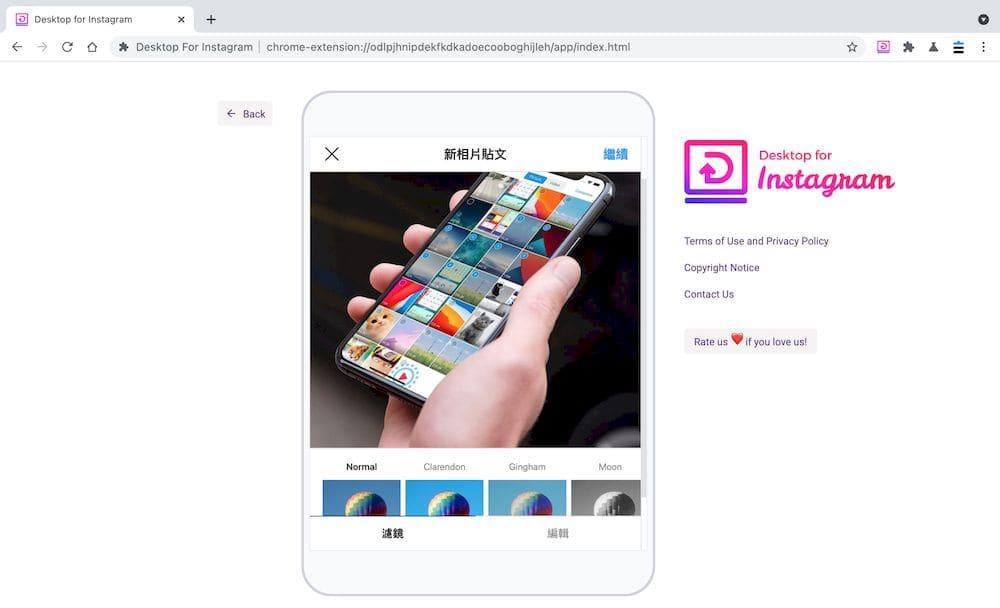 Instagram電腦版Chrome擴充功能 - 「Desktop for Instagram」貼文編輯
