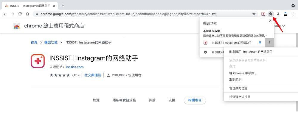 Instagram電腦版Chrome擴充功能 - Inssist固定