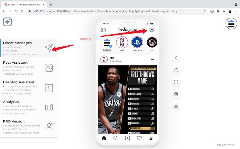 Instagram電腦版Chrome擴充功能 - Inssist開啟IG聊天室
