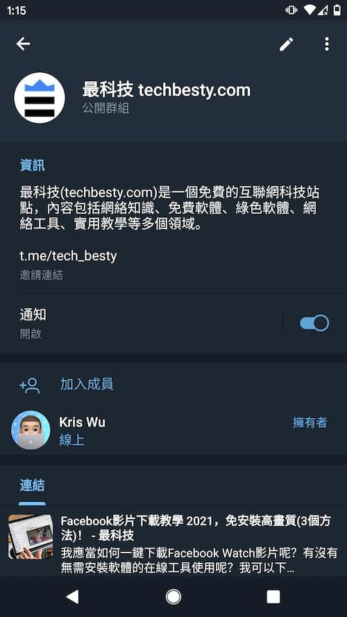 Telegram群組 Android教學 - 查看群組資訊