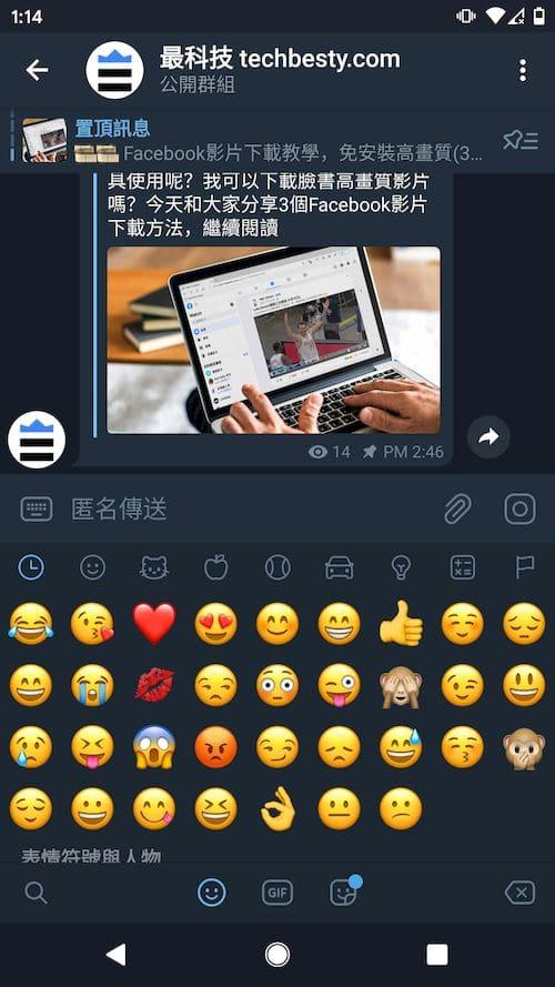 Telegram群組 Android教學 - 發送表情