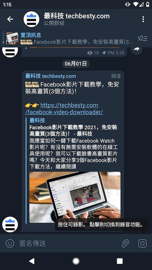 Telegram群組 Android教學 - 錄影錄音