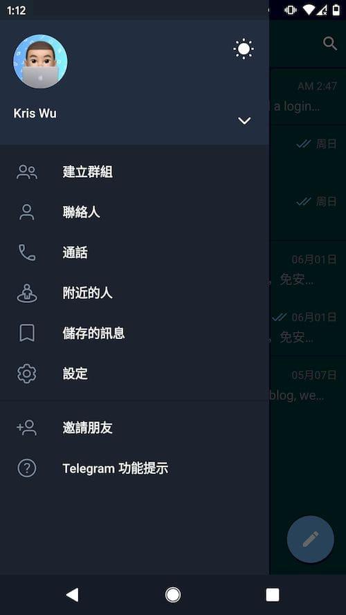 Telegram群組 Android教學 - 開始建立群組