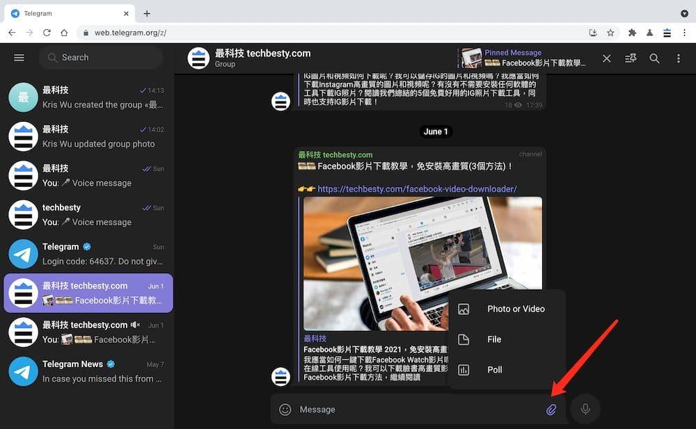 Telegram群組 Web教學 - 群組發送文檔