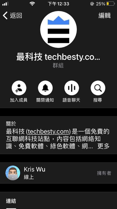 Telegram群組 iOS教學 - 查看群組資訊