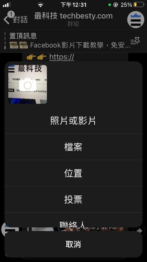 Telegram群組 iOS教學 - 發送文檔
