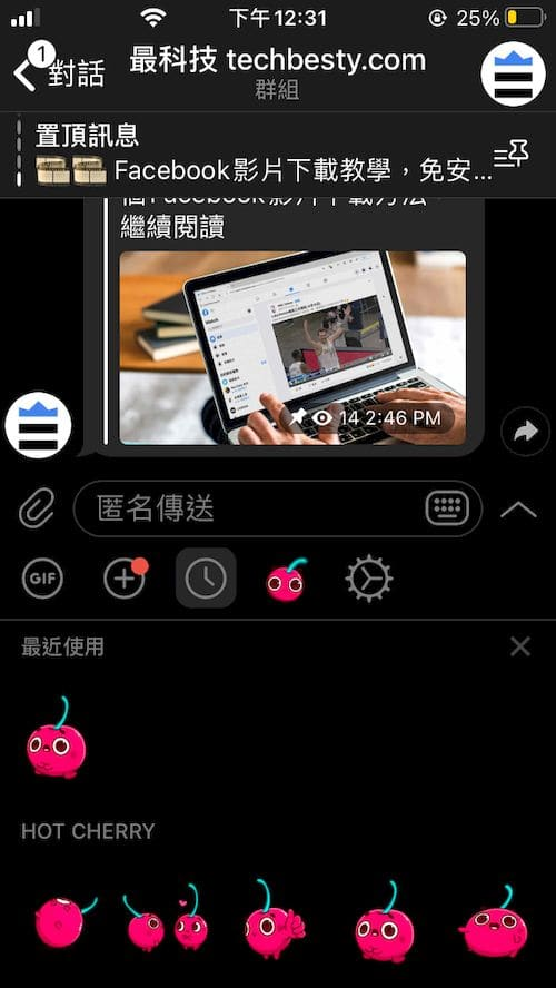 Telegram群組 iOS教學 - 發送表情