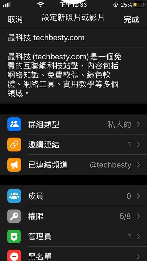 Telegram群組 iOS教學 - 編輯群組資訊