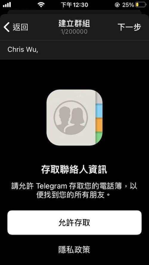 Telegram群組 iOS教學 - 邀請成員