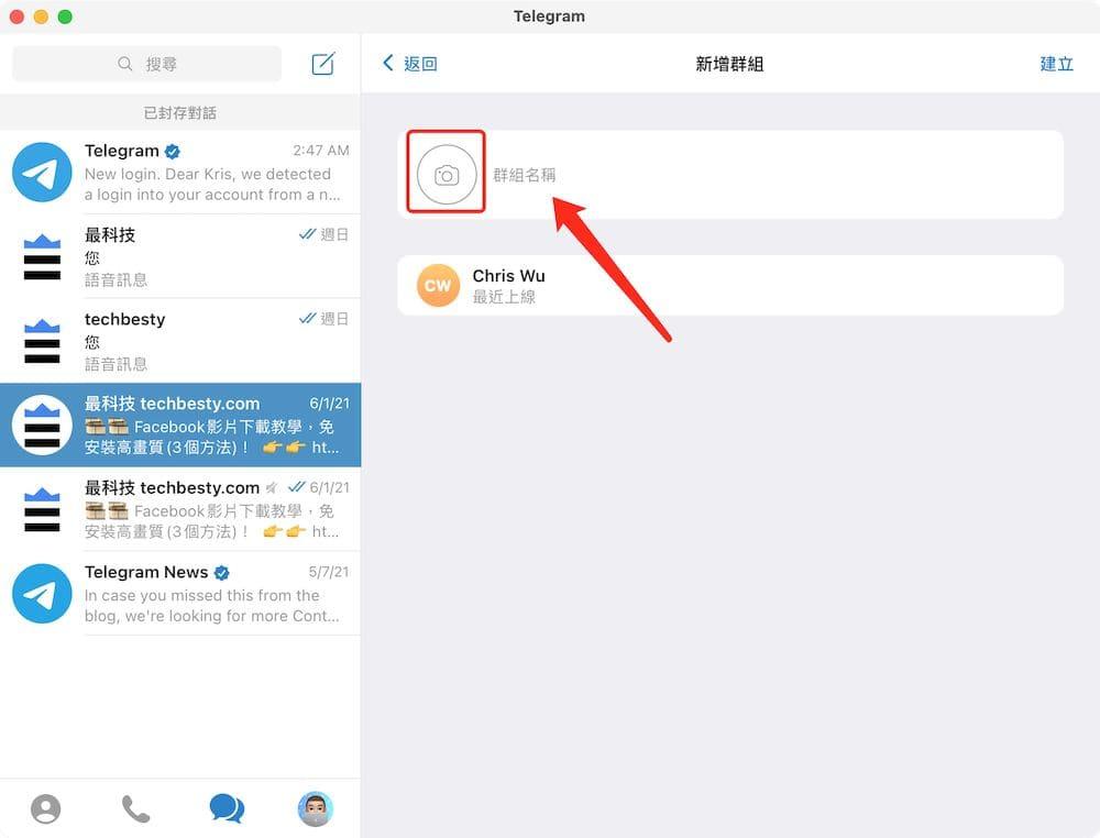 Telegram群組 macOS教學 - 設定群組頭像和群組名稱