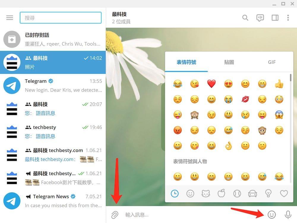 Telegram群組 windows教學 - 發送表情或文檔