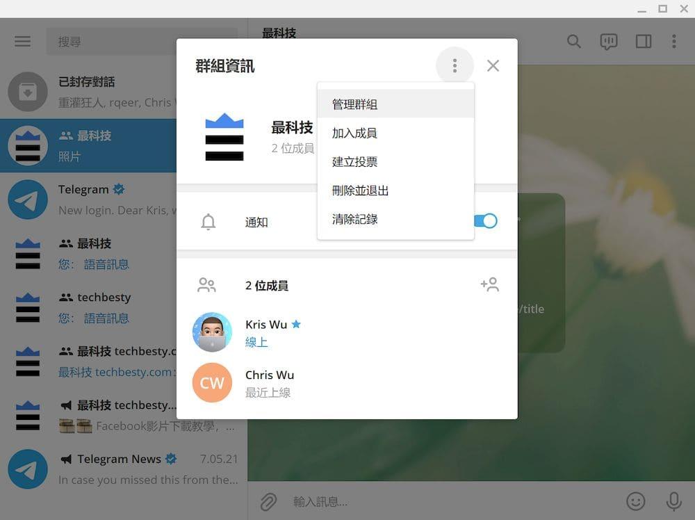 Telegram群組 windows教學 - 群組資訊視窗
