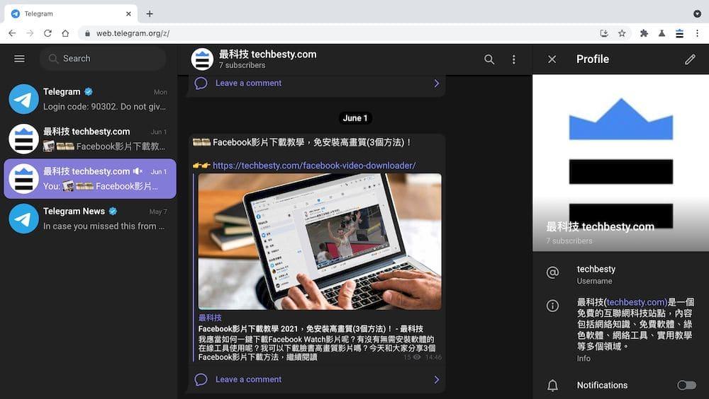 Telegram頻道 Web教學 - 查看頻道資訊