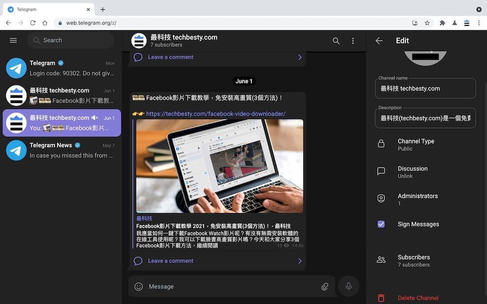 Telegram頻道 Web教學 - 編輯頻道資訊