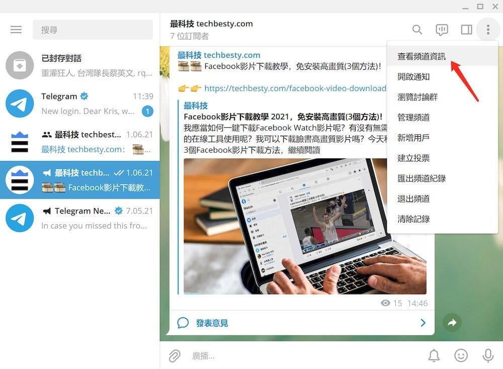 Telegram頻道 Windows教學 - 查看頻道資訊