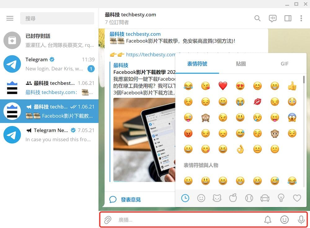 Telegram頻道 Windows教學 - 發送廣播