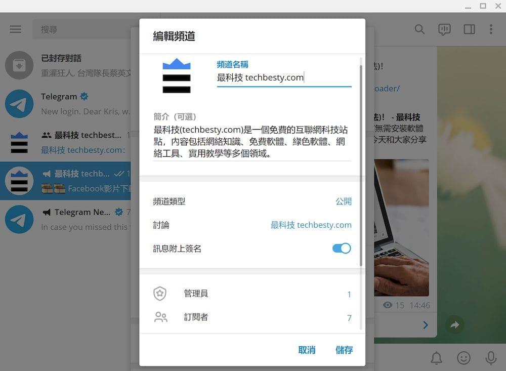 Telegram頻道 Windows教學 - 編輯頻道
