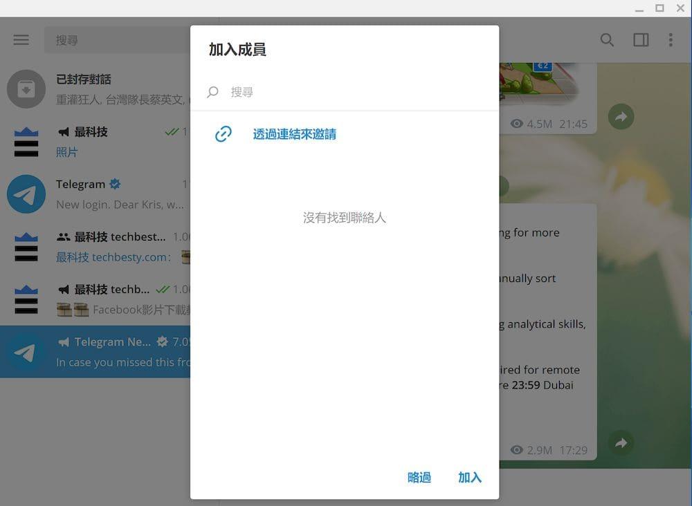 Telegram頻道 Windows教學 - 邀請成員加入
