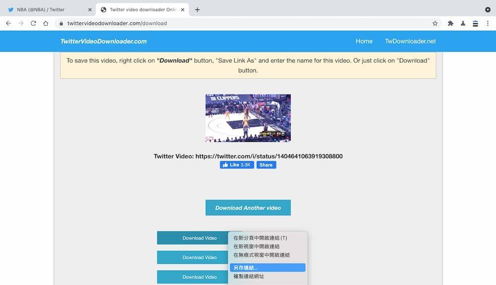 Twitter下載工具推薦 - TwitterVideoDownloader -下載影片