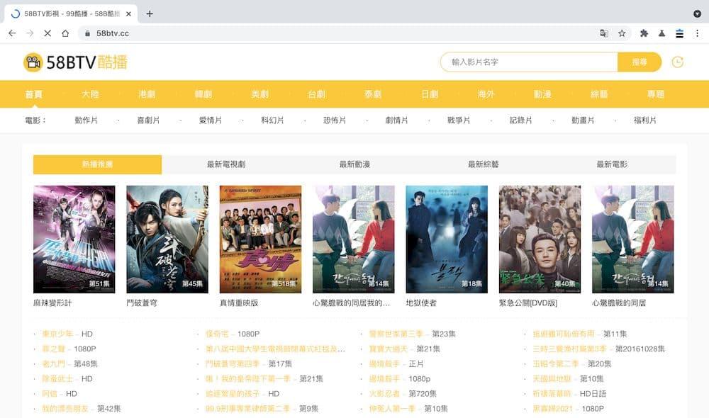 58BTV官網最新網址