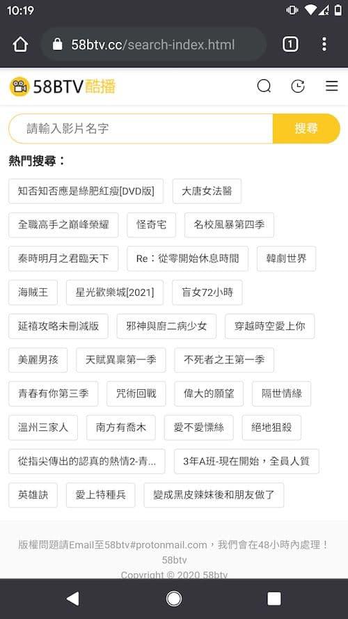 58BTV線上看劇手機版教學 - 影片搜尋