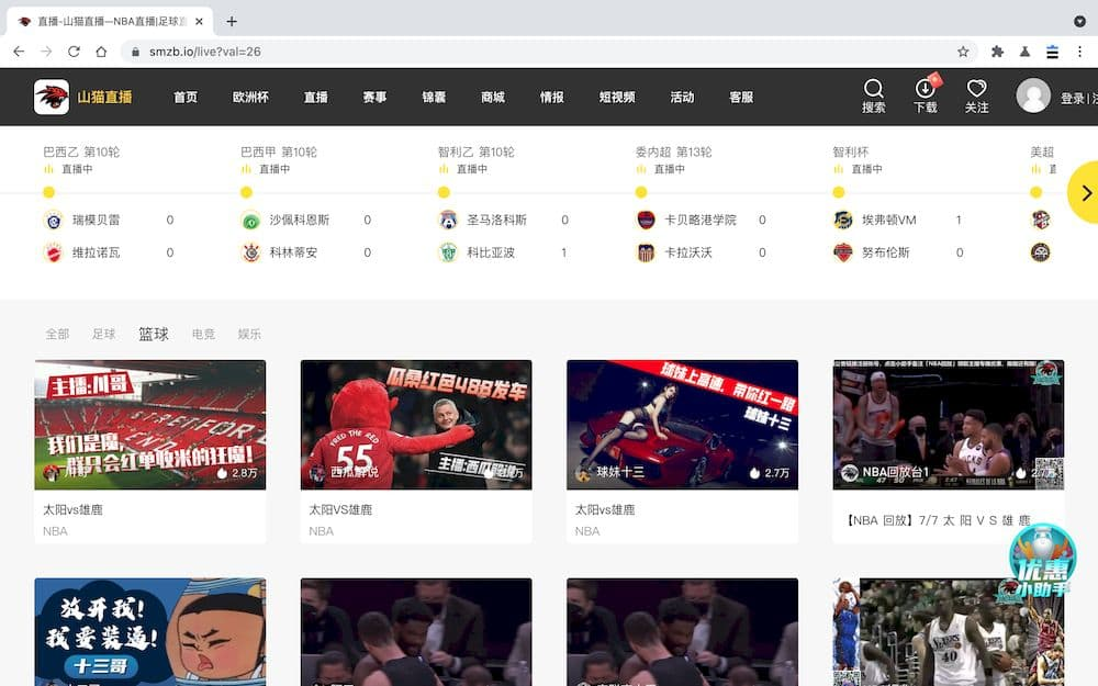 7個免費NBA直播線上看網站推薦 - 山貓直播