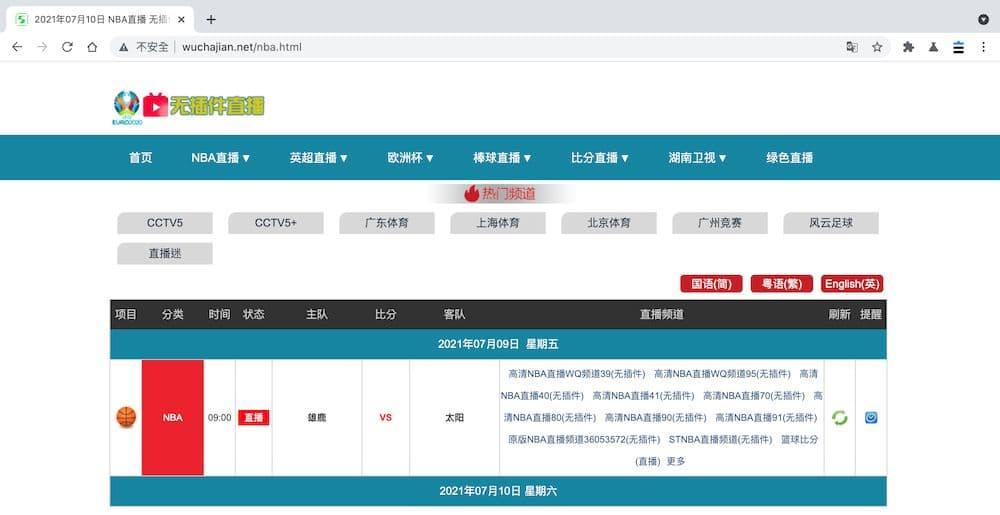 7個免費NBA直播線上看網站推薦 - 無插件直播
