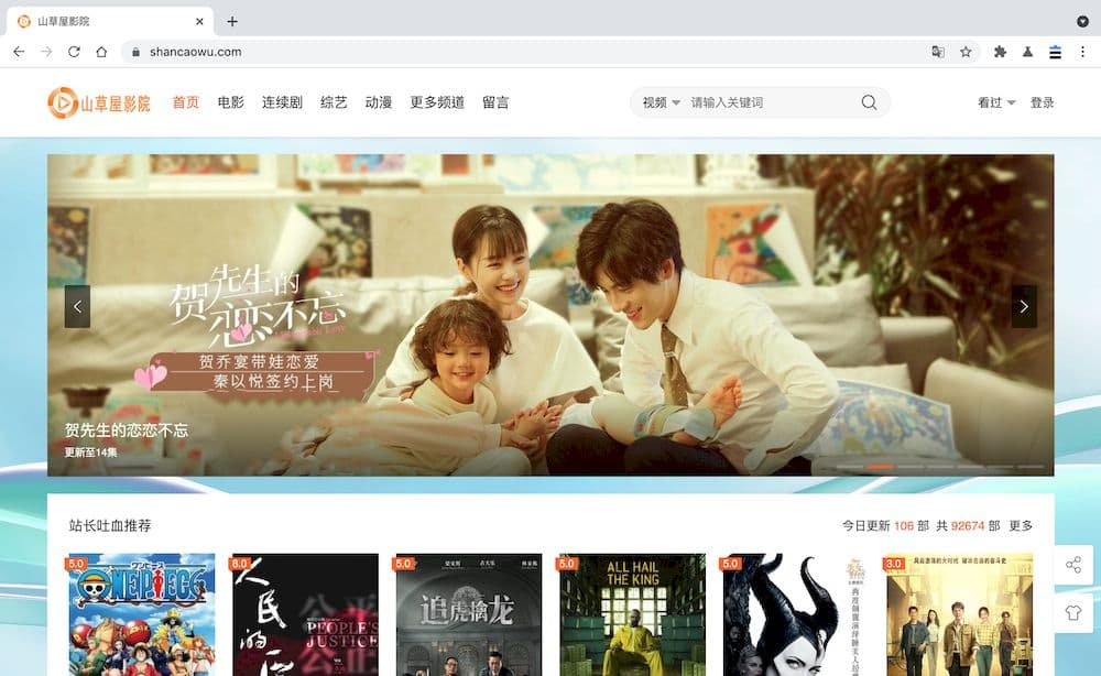 7個58BTV替代網站推薦 - 山草屋影院