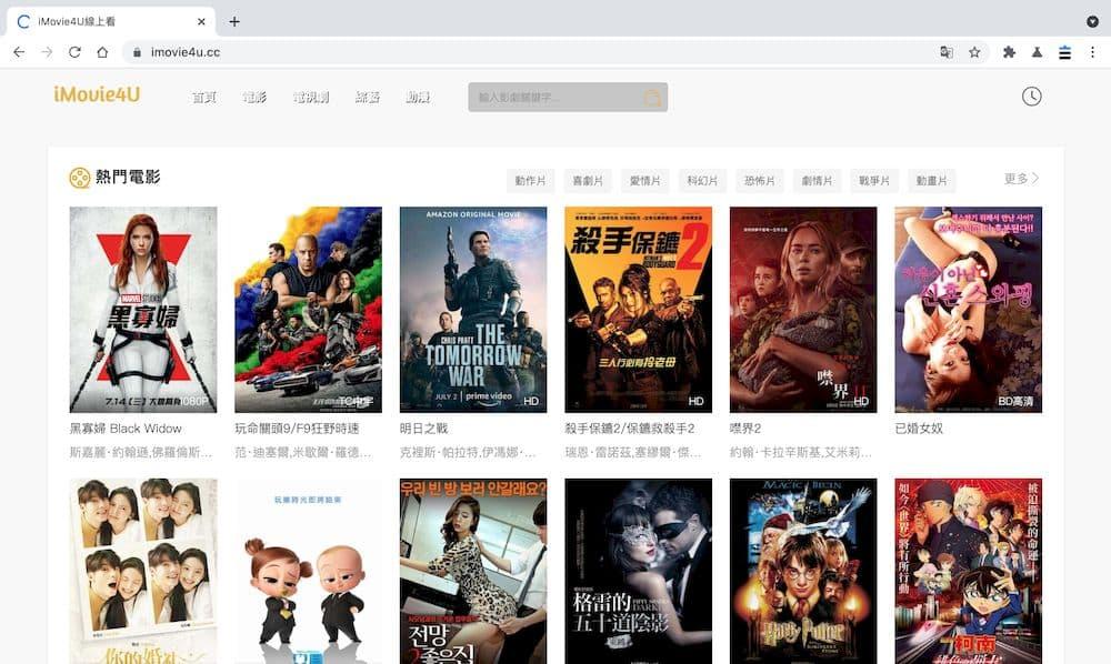 7個58BTV替代網站推薦 - iMovie4U