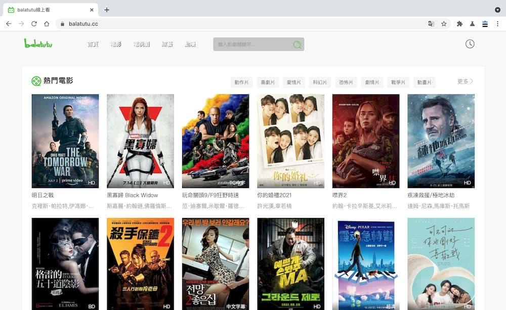 8個123KUBO線上看劇替代網站 - balatutu
