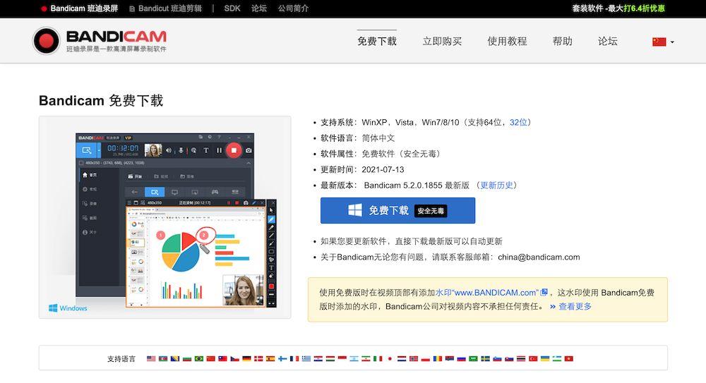 8款最推薦的 Win 10 螢幕錄影軟體推薦 - Bandicam