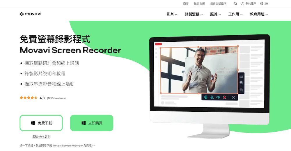 8款最推薦的 Win10 螢幕錄影軟體推薦 - Movavi Screen Recorder