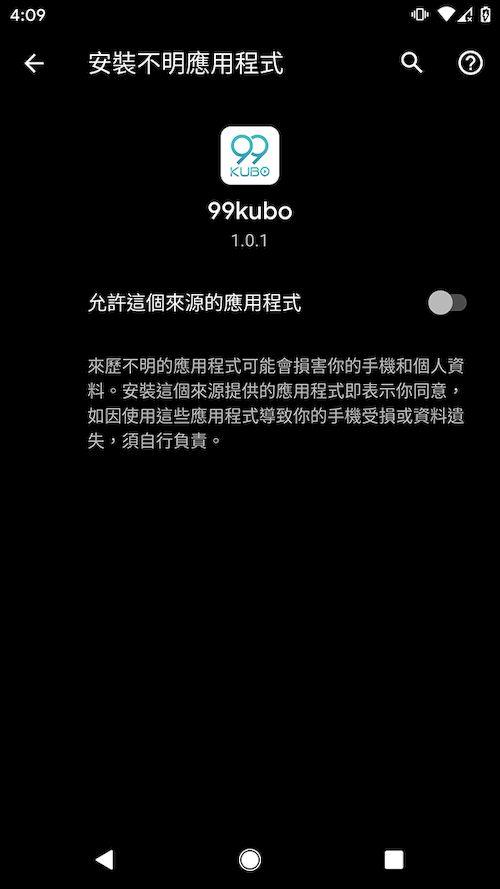 99酷播 Android APK下載安裝