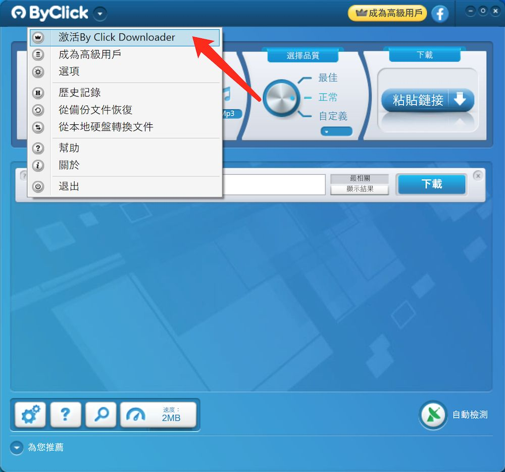 ByClick Downloader 激活教程 - 菜單