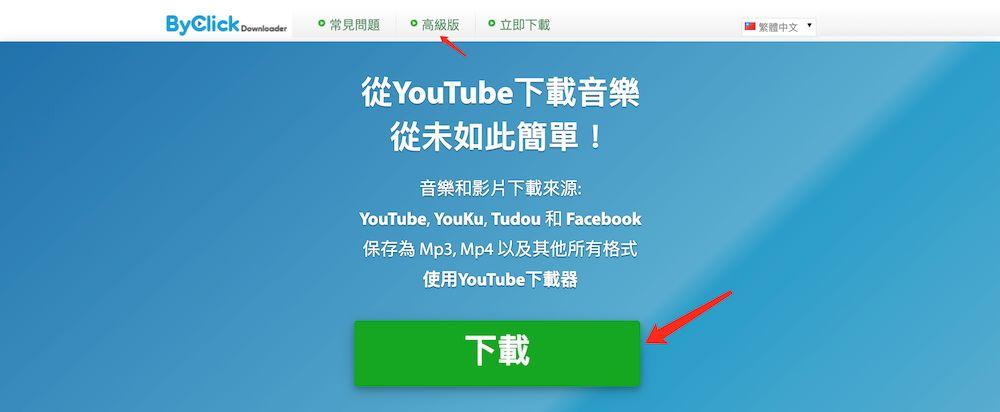 ByClick Downloader 評價 - 下載與購買