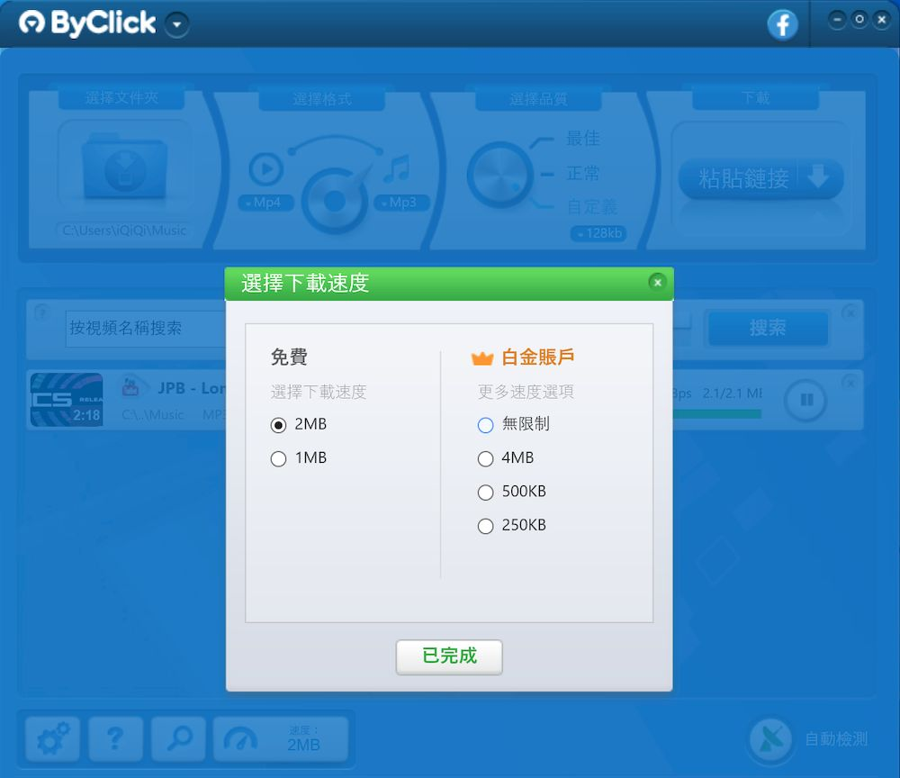 ByClick Downloader 評價 - 下載速度限制
