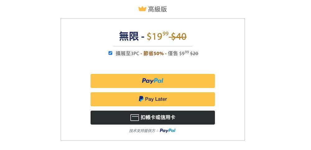 ByClick Downloader 評價 - 付費方案