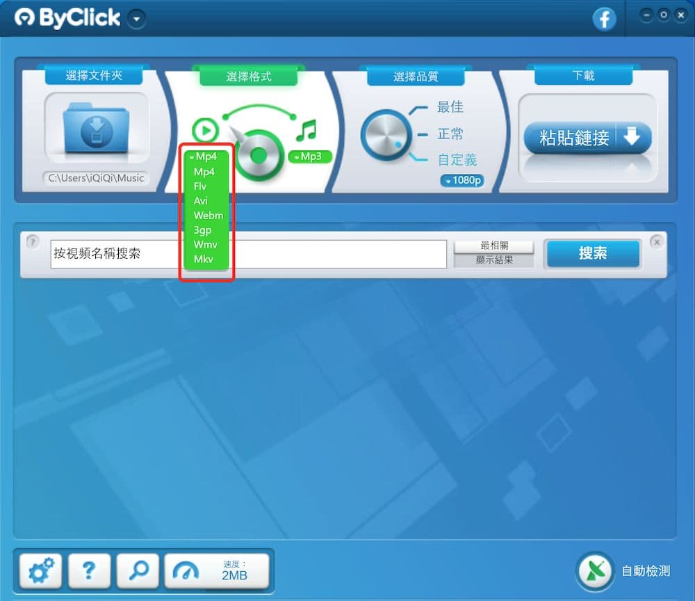 ByClick Downloader 評價 - 支援影片和音樂格式轉換