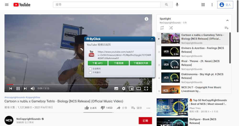 ByClick Downloader 評價 - 支援連結自動識別,一鍵下載音樂影片