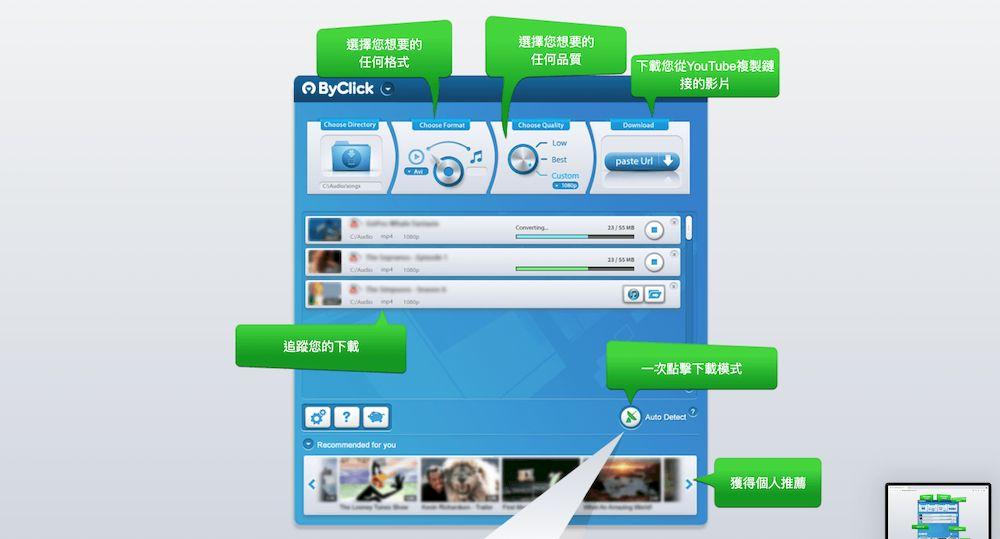 ByClick Downloader 評價 - 軟體介面
