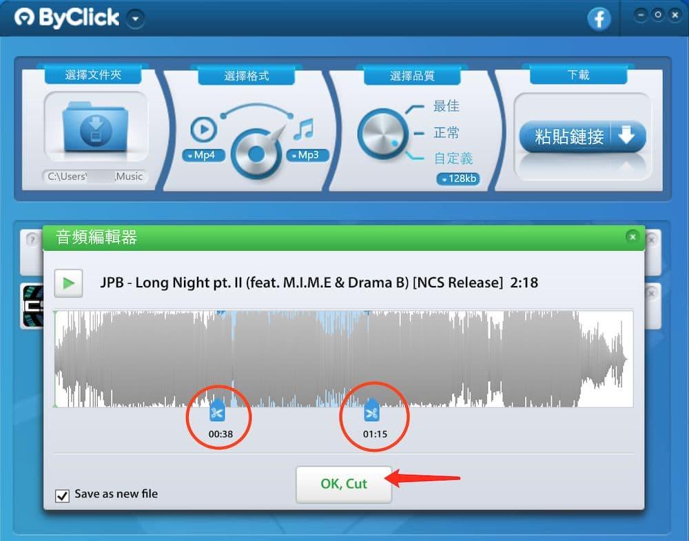 ByClick Downloader 評價 - 鈴聲剪輯功能