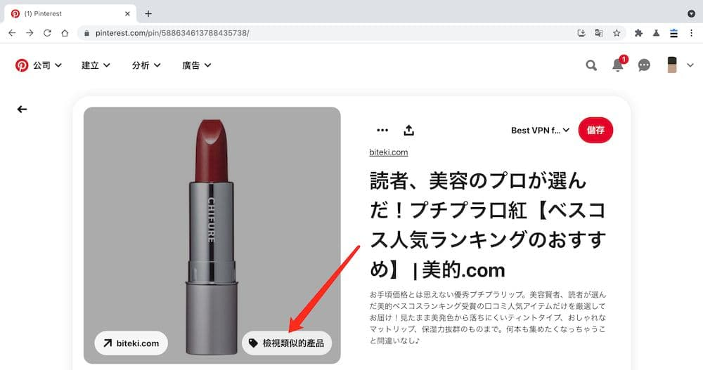 Pinterest以圖找圖功能教學 - 檢視相似商品