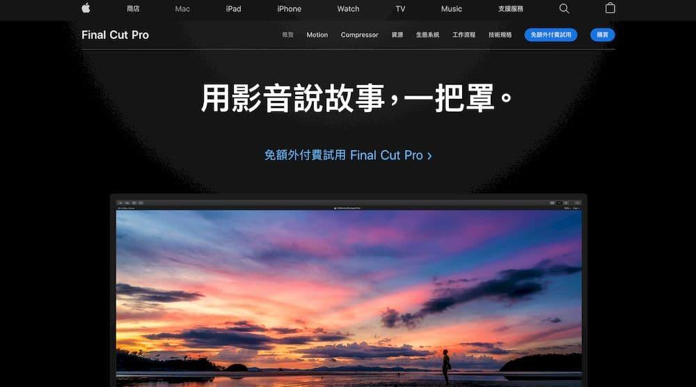 6 款最推薦的 Mac 影片剪輯軟體 - Final Cut Pro