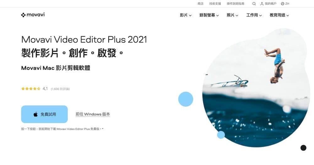 6 款最推薦的 Mac 影片剪輯軟體 - Movavi Video Editor Plus