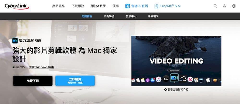 6 款最推薦的 Mac 影片剪輯軟體 - Power Director 365